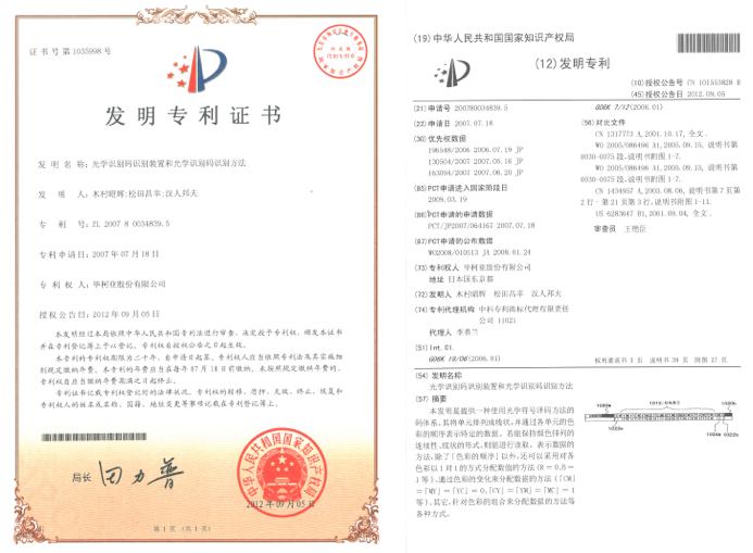 China_patent