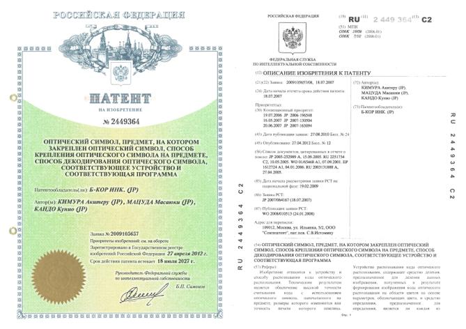 RU_Patent