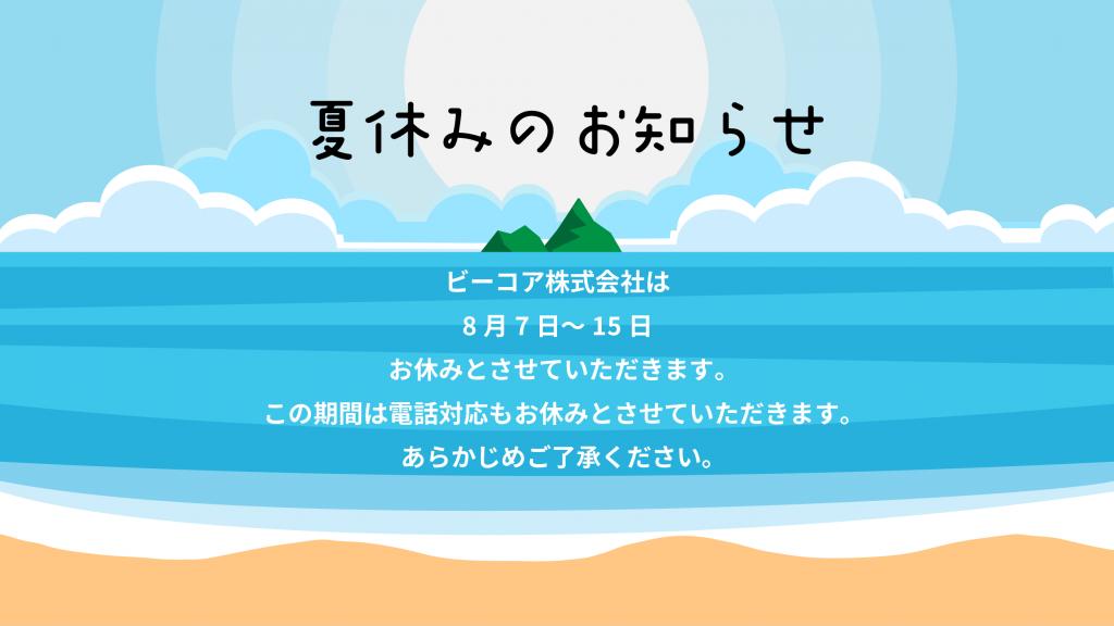 夏休みのお知らせイメージ